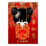 Kokeshi Doll Happy Birthday In Chinese 生日快樂 Greeting Card