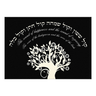 Kol Sasson Hebrew Jewish Wedding Black Personalized Invites