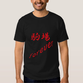 Komaba forever T-Shirt