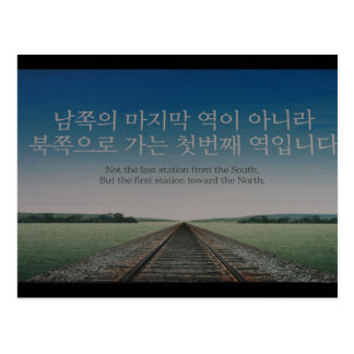 korea unified post cards
