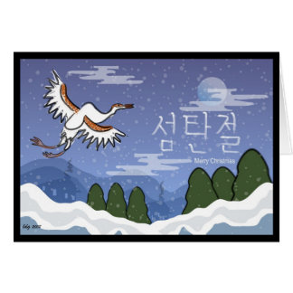 Korean Christmas Card