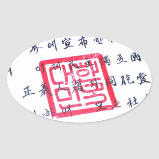 Korean Constitution Oval Sticker