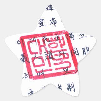 Korean Constitution Star Sticker