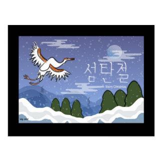 Korean Crane Christmas Postcard