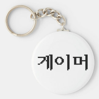 Korean Gamer 게이머 Keychain