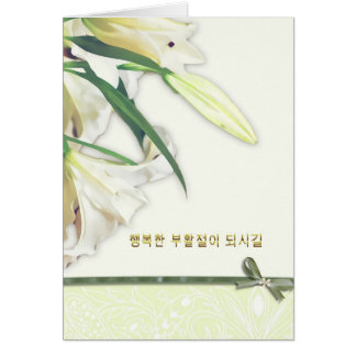 korean happy easter card, lilly card