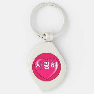 Korean - I love you Silver-Colored Swirl Metal Keychain