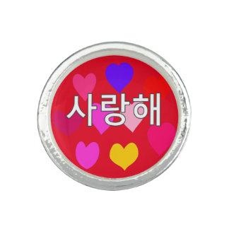 Korean - I love you Photo Ring