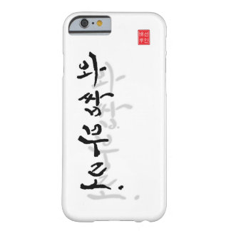 Korean language Iphone case 6/6s