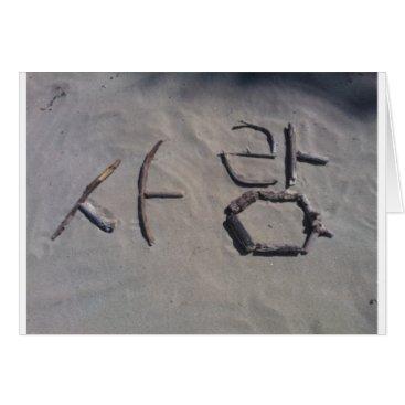 Beach Themed KOREAN LANGUAGE LOVE SYMBOLS SMOKING GREY GRAY SAN CARD