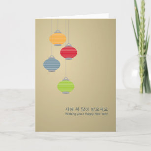 korean lunar new year greeting card