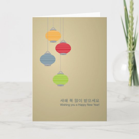 Korean lunar new year greeting card zazzle korean lunar new year greeting card m4hsunfo