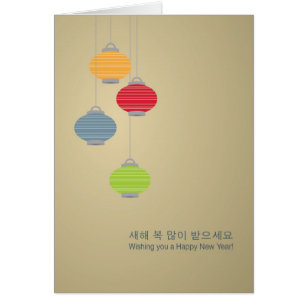 Korean new year cards greeting photo cards zazzle korean lunar new year greeting card m4hsunfo Images