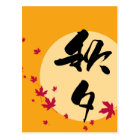 Korean Mid Autumn Calligraphy Postcard