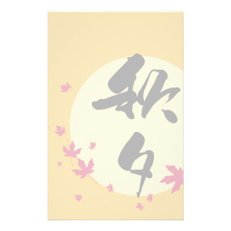 Korean Mid Autumn Calligraphy Stationery