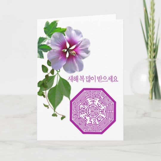 Korean new year card with rose of sharon zazzle korean new year card with rose of sharon m4hsunfo