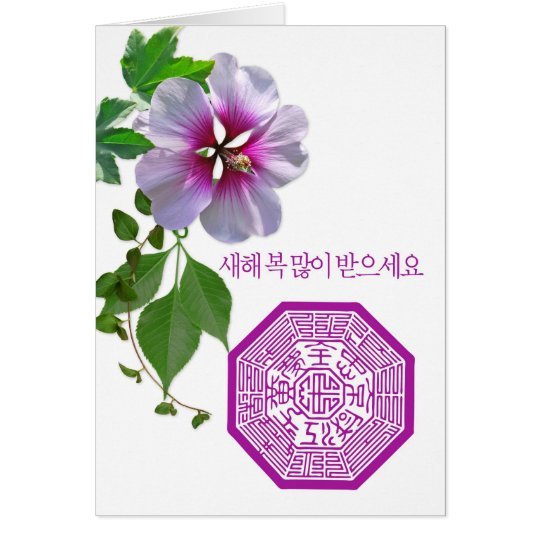 Korean new year card with rose of sharon zazzle korean new year card with rose of sharon m4hsunfo Images