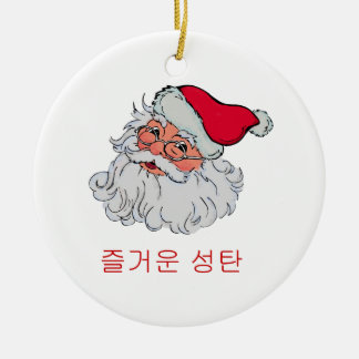 Korean Santa Ceramic Ornament