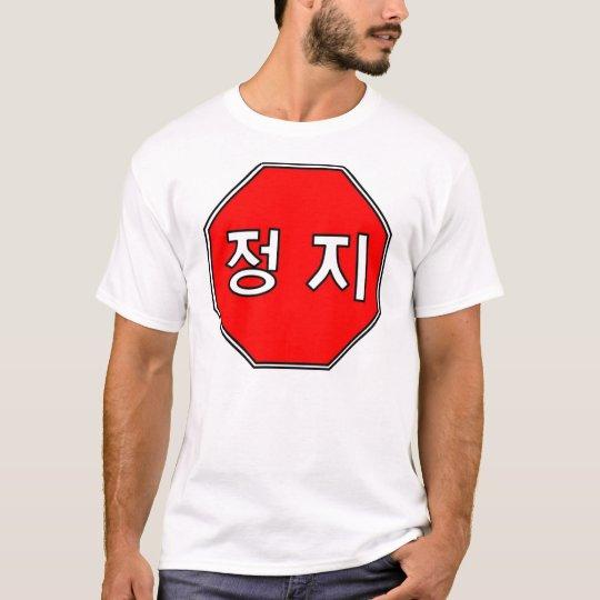 Korean Stop Sign T-Shirt