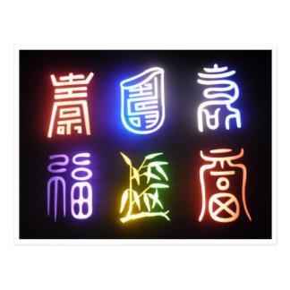 korean symbols border postcard