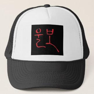 KOREAN WORDS CRYING ULBO TRUCKER HAT