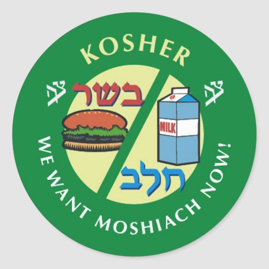 Kosher Classic Round Sticker