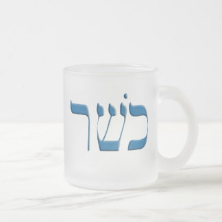 Kosher for Passover in Hebrew 10 Oz Frosted Glass Coffee Mug
