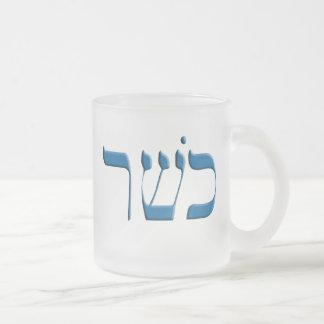 Kosher para el Passover en hebreo Taza Cristal Mate