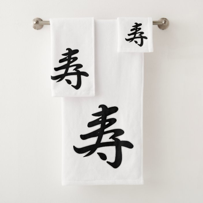 Kotobuki Japanese Congratulations Bath Towel Set Zazzle Com