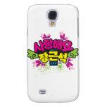 kpop_Jang Keun suk_love Galaxy S4 Covers