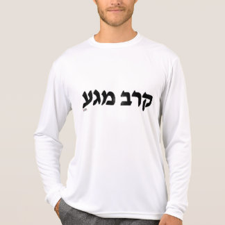 Krav Maga Hebrew Tee Shirt