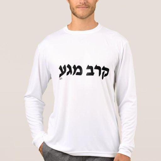 Krav Maga Hebrew T Shirt