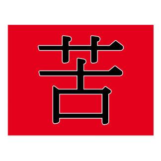 kǔ - 苦 (bitter) postcard