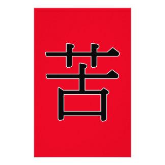 kǔ - 苦 (bitter) stationery