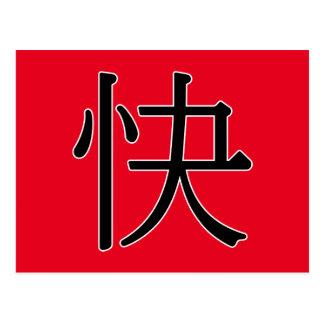 kuài - 快 (fast) postcard