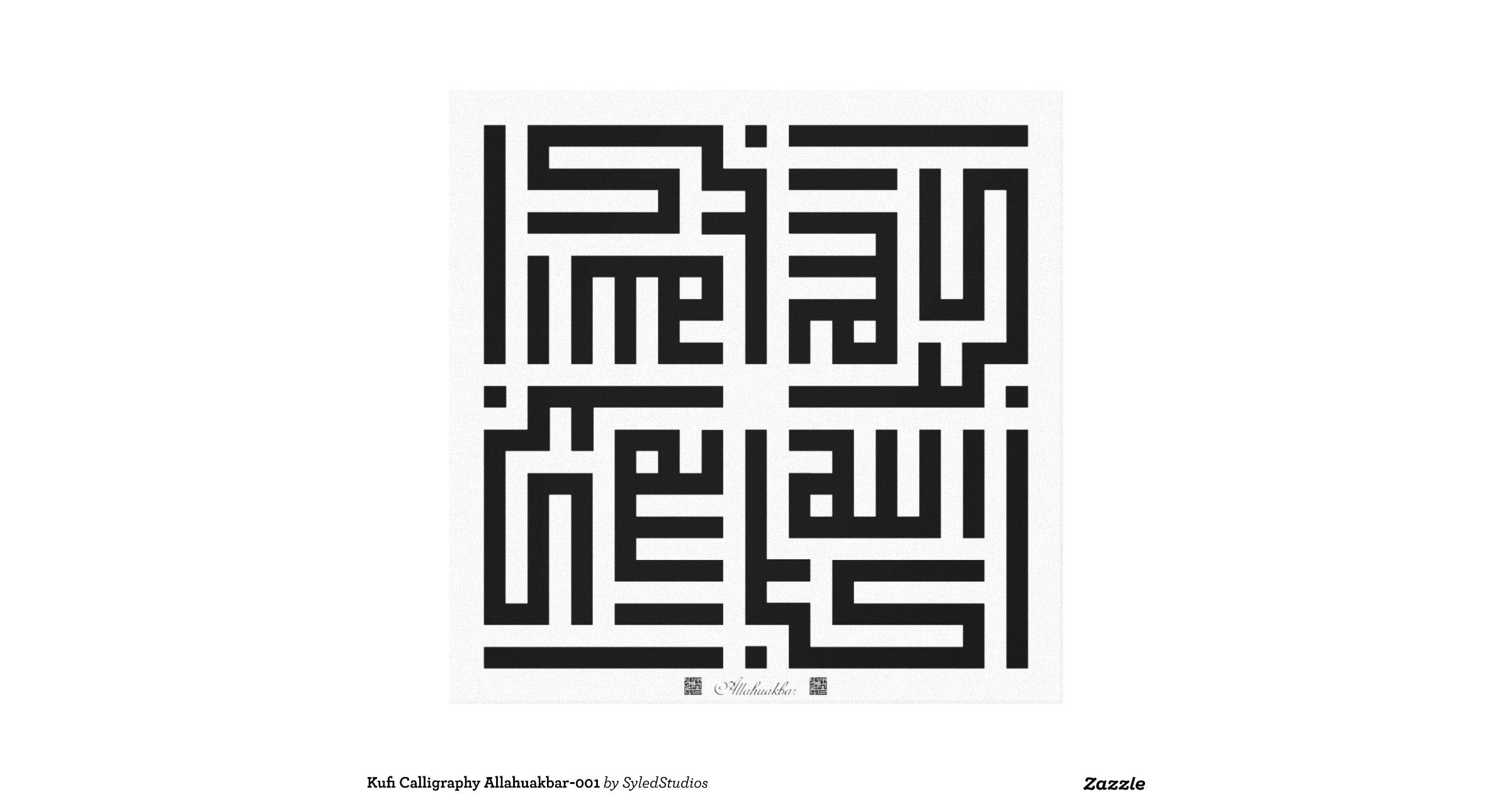Kufi Calligraphy Allahuakbar 001 Canvas Print