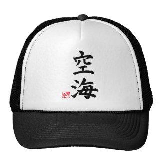KUKAI and KANJI Trucker Hat
