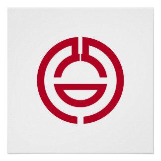 Kumagaya city flag Saitama prefecture japan symbol Poster