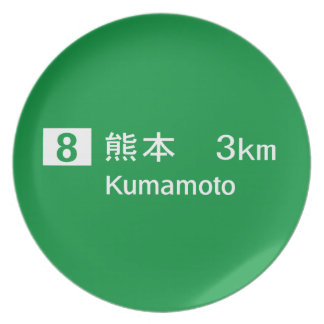 Kumamoto, Japan Road Sign Party Plate