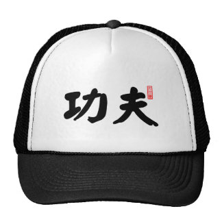 Kung Fu 功夫 Hats