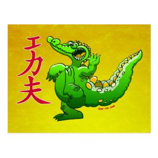 Kung Fu Crocodile Postcard