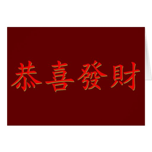 ... Chinese New Year - Wishing you Luck and Prosperity . Hong Kong