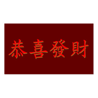 Kung Hei Fat Choi Double-Sided Standard Business Cards (Pack Of 100)