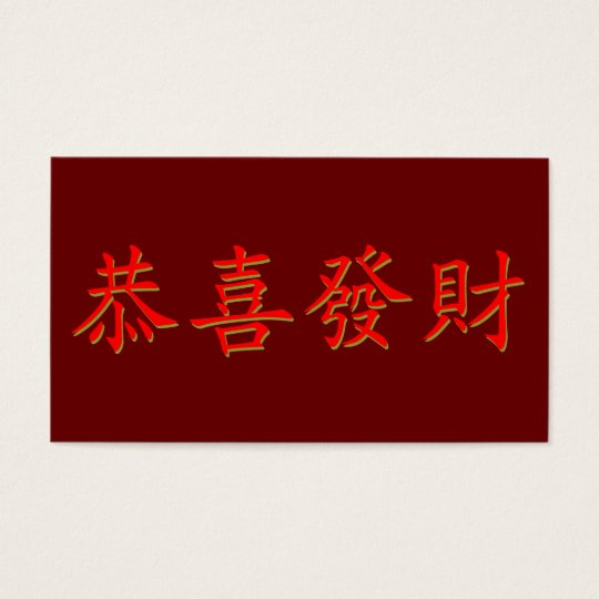 Kung Hei Fat Choi Business Card