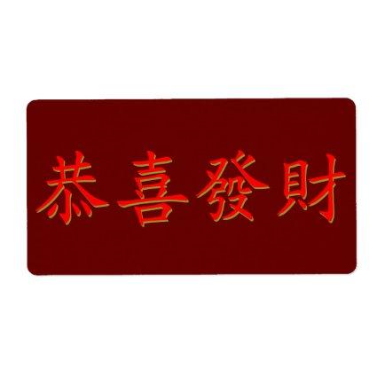 Kung Hei Fat Choi Custom Shipping Label