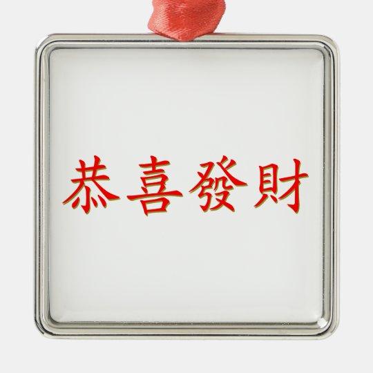 Kung Hei Fat Choi Metal Ornament