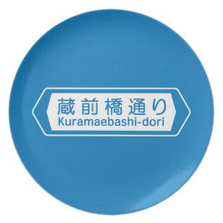 Kuramaebashi-dori, Tokyo Street Sign Plate