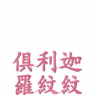 KURIKARAMONMON significa TATOO, japonés