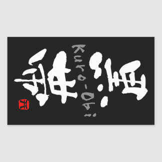 'Kuro-Obi' KANJI (Budo terms) Rectangular Sticker