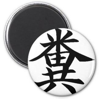 Kuso - Japanese symbol for Poo 2 Inch Round Magnet